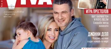Мирзоян и Матвиенко показали двухлетнюю дочь