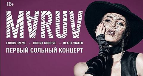 Стали известны гонорары Maruv в России
