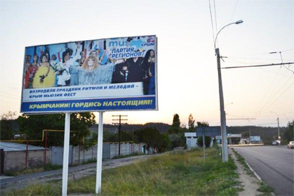 """Билборд с изображением Аллы Пугачевой и символикой местной политической """"Партии регионов"""""""