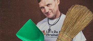 Олег Скрипка предстал с совком и веником в руках