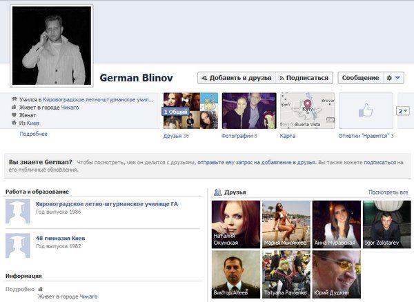 На страничке Германа Блинова указано, что он живет в Чикаго