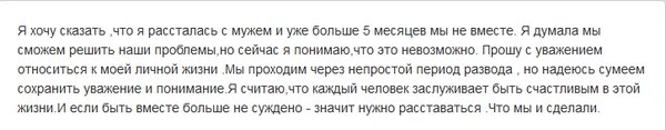 Анна Седокова сделала заявление в собственном Twitter