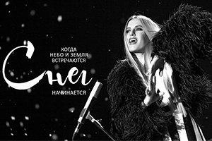 Ольга Горбачева в новом клипе объединяет землю и небо