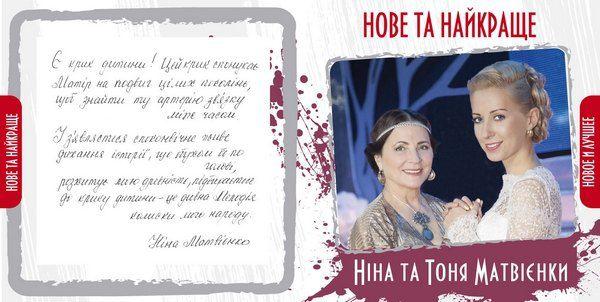 Совместный альбом Нины и Тони Матвиенко