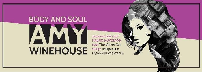 "Афиша спектакля ""Amy Winehouse — Body and Soul"""