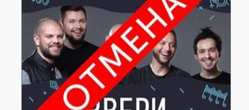 """Российская группа """"Звери"""" отменила выступление на украинском фестивале"""