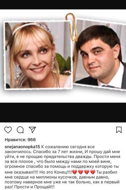 Снежана Онопка попрощалась с мужем через соцсети