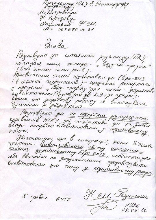 Заявление Натальи Розинской