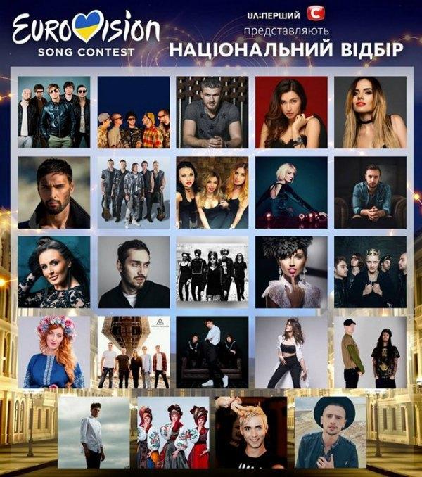 Участники нацотбора на Евровидение-2017
