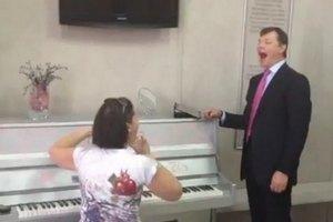 Ляшко берет уроки вокала