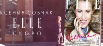 Ксения Собчак попала на обложку журнала