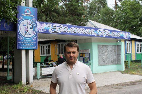 Тимофей Нагорный возле детского лагеря, названном в честь его бывшей супруги Лилии Подкопаевой