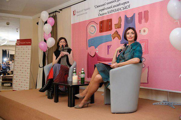 Автор книги дизайнер Оксана Караванская и ее издатель Терезия Яценюк