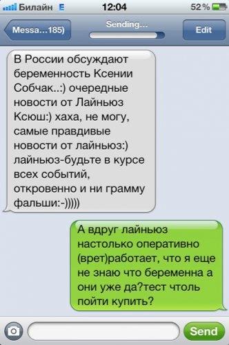 СМС-переписка Ксении Собчак