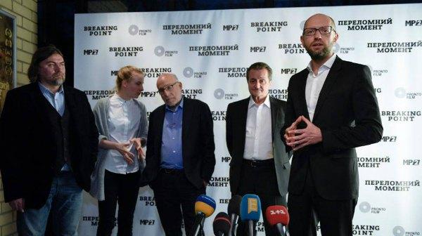 Арсений Яценюк (крайний справа) на премьере фильма