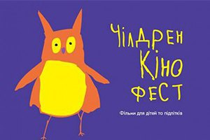 В Украине пройдет первый Чилдрен КиноФест