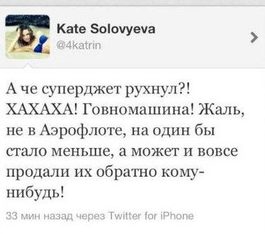 Насмешливая запись в Twitter после крушения в Индонезии российского самолета