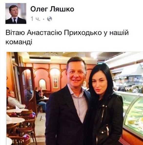 В сентябре Олег Ляшко объявил о том, что певица стала членом его команды