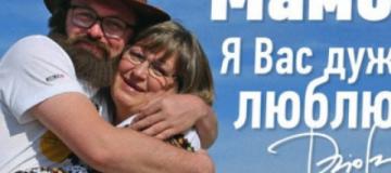 Мамы украинских звезд: кто воспитывал знаменитостей?