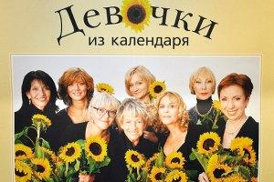 Российские актрисы снялись голыми для календаря