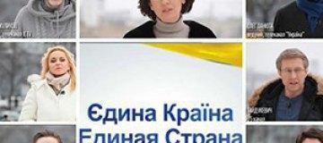 """""""Единая Украина"""" стала всенародным флешмобом"""