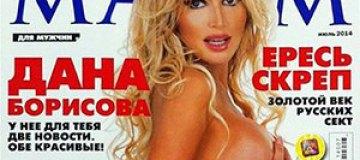 Дана Борисова разделась для мужского журнала