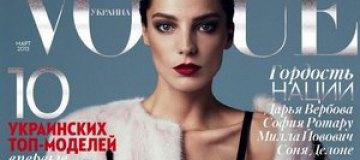 Vogue по-украински