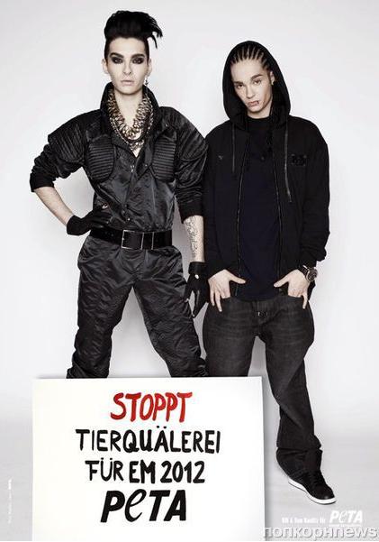 Немецкая группа Тokio Hotel выступила против жестокого обращения с животными в Украине