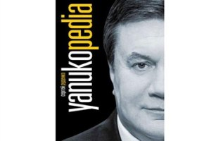 Украинский публицист написал энциклопедию о Януковиче