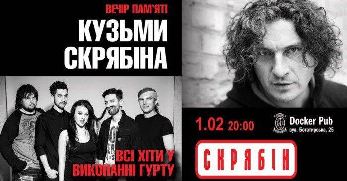 Афиша концерта памяти Кузьмы