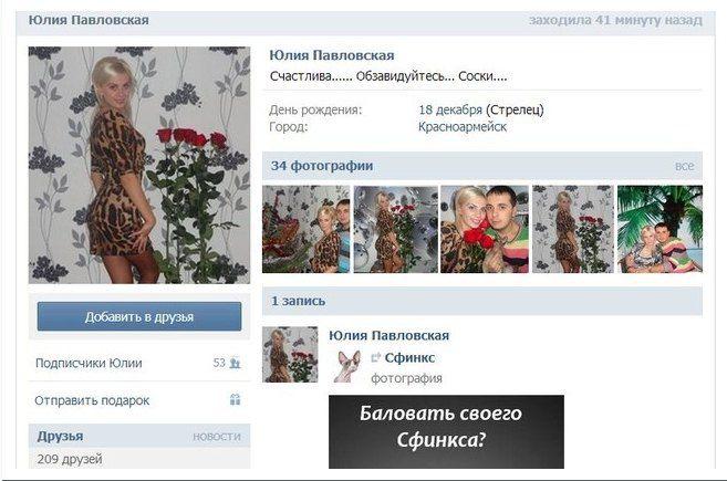 Страница Юлии Павловской