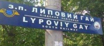 """В Харькове появилась железнодорожная станция """"Липовый гей"""""""
