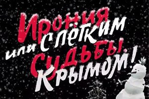 Снят пародийный мультфильм про аннексию Крыма
