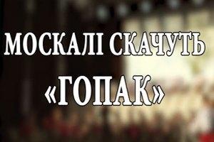 Ансамбль армии России снял клип для Порошенко