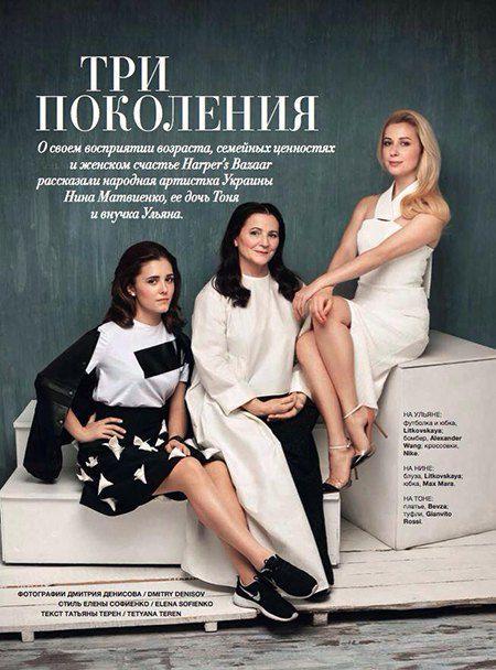 Нина, Тоня и Ульяна Матвиенко
