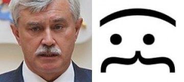 """Питерский губернатор получил персональный """"смайлик"""""""