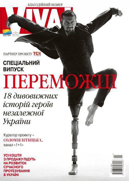 Обложка спецвыпуска журнала Viva