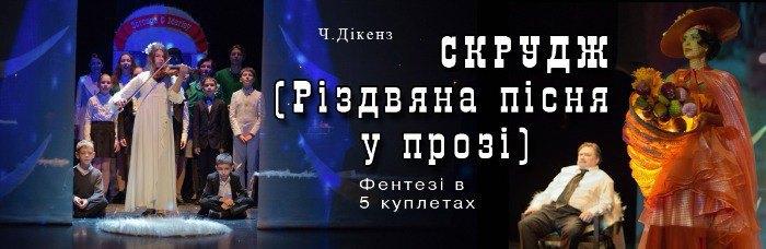 """Афиша спектакля""""Скрудж"""""""