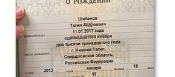 В Свердловской области родился Тагил