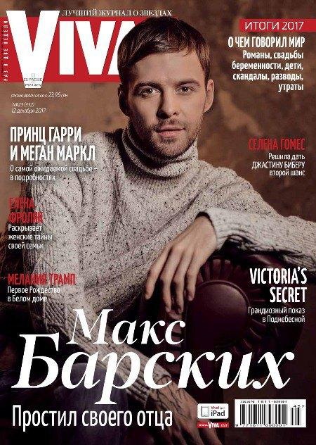 """Макс Бaрских на обложке журнала """"Viva!"""""""