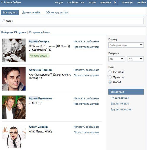 """ВКонтакте у Маши Собко в категории """"лучшие друзья"""" указан Артем Онещак"""
