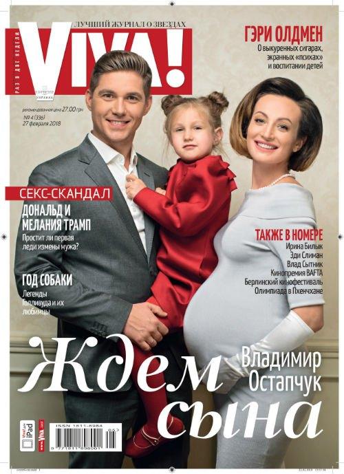 Семья телеведущего Владимира Остапчука на обложке глянца