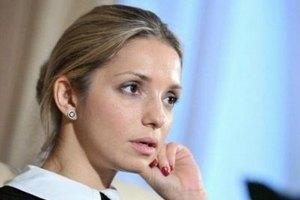 """Дочь Тимошенко """"тусила"""" в Риме во время кровавых событий"""