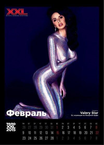 Valery Star