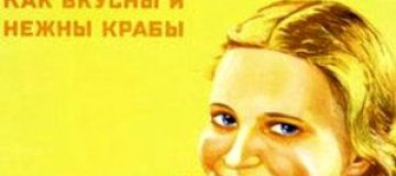 Реклама в СССР (ФОТО)