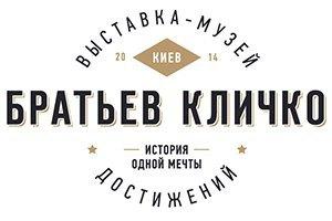 В Киеве открывается уникальная выставка братьев Кличко