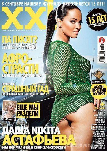 Даша Астафьева на обложке мужского глянца