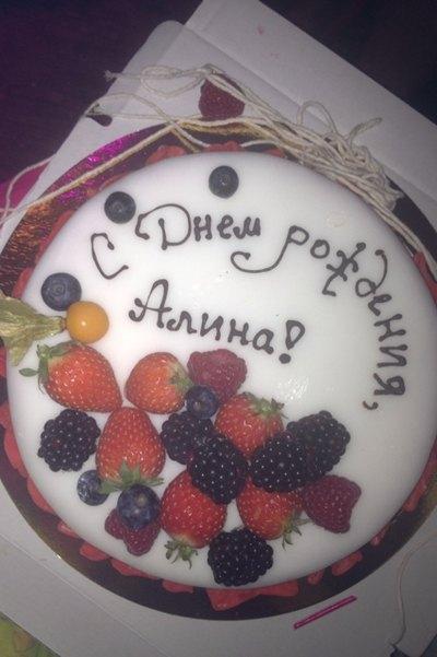 Друзья заказали Алине праздничный торт