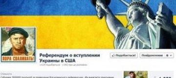 В Интернете собирают подписи за присоединение Украины к США