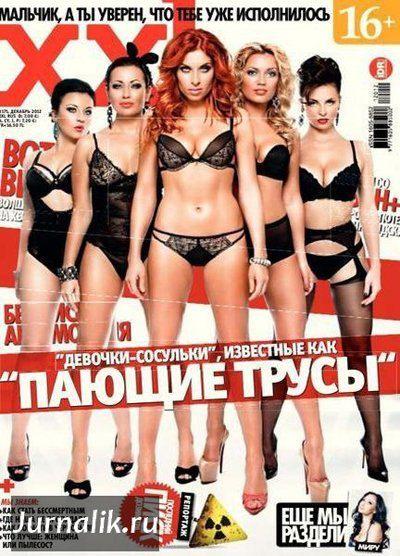 """Группа """"Пающие трусы"""" украсила обложку декабрьского номера журнала XXL"""